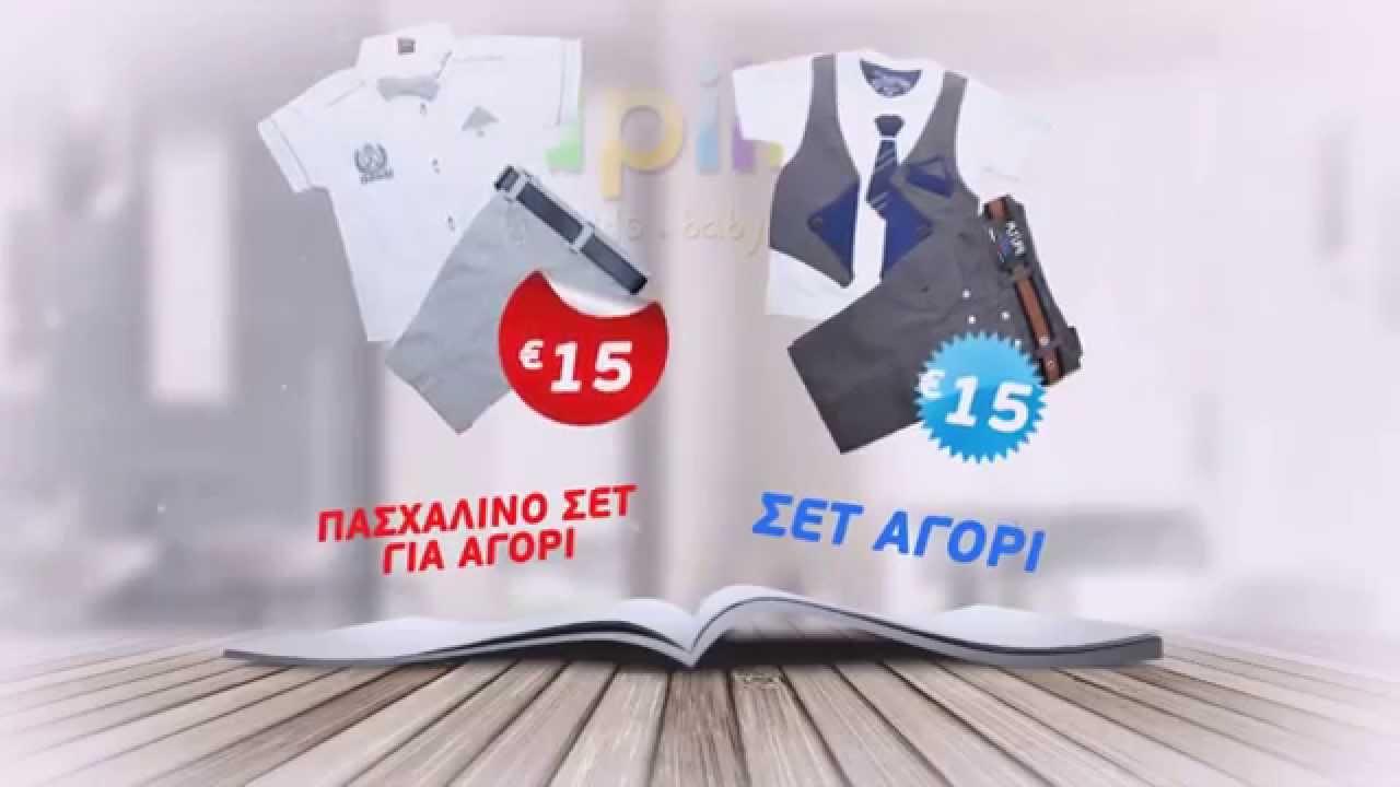 9bc2358990d Papillonkids.gr - Παιδικά ρούχα, Βαπτιστικά - Πασχαλινές προσφορές ...