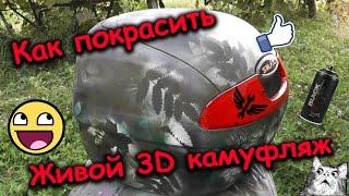 Как покрасить в живой 3D камуфляж