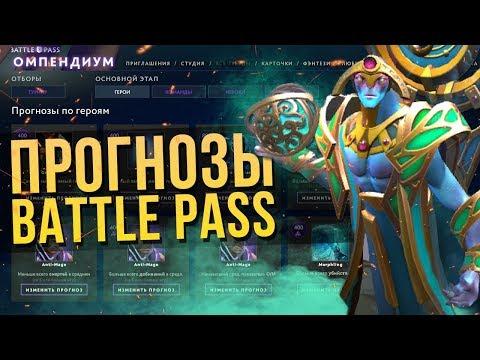 видео: ПРОГНОЗЫ ДЛЯ battle pass 2019