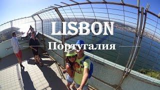 Лиссабон. Отдых в Португалии. Проект Туристы. Первая часть.