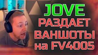 JOVE БОМБИТ И РАЗДАЕТ ВАНШОТЫ НА FV4005 ◾ #1