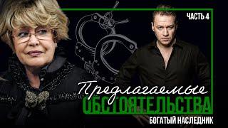 ПРЕДЛАГАЕМЫЕ ОБСТОЯТЕЛЬСТВА Богатый наследник - Серия 2 / Детектив