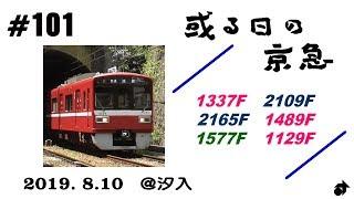 #101 [京急] 或る日の京急(42) ~1337F・2109F・2165F・1489F・1577F・1129F @汐入~ ― 2019. 8.10