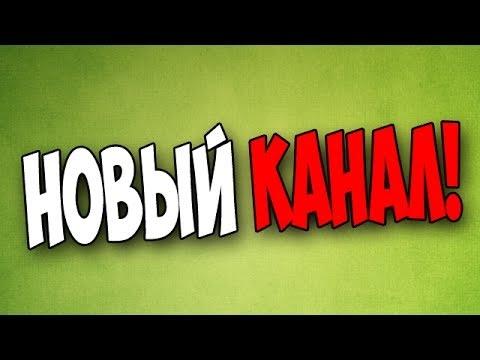 НОВЫЙ КАНАЛ, ГРУППА ВК, СТРИМЫ!