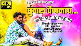 #Official Video | Ghungaru Paijanach | तुझं नि माझं लफडं गावात गाजलं | Marathi Song 2019
