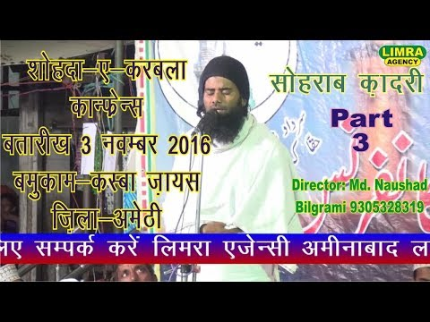 Sohrab Qadri Part 3 3 2016 Jais Shareef HD India