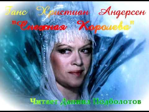 Снежная королева 2012 смотреть онлайн или скачать
