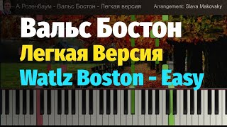 А. Розенбаум - Вальс Бостон - Легкая версия для фортепиано // Rozenbaum - Waltz Boston (Easy)