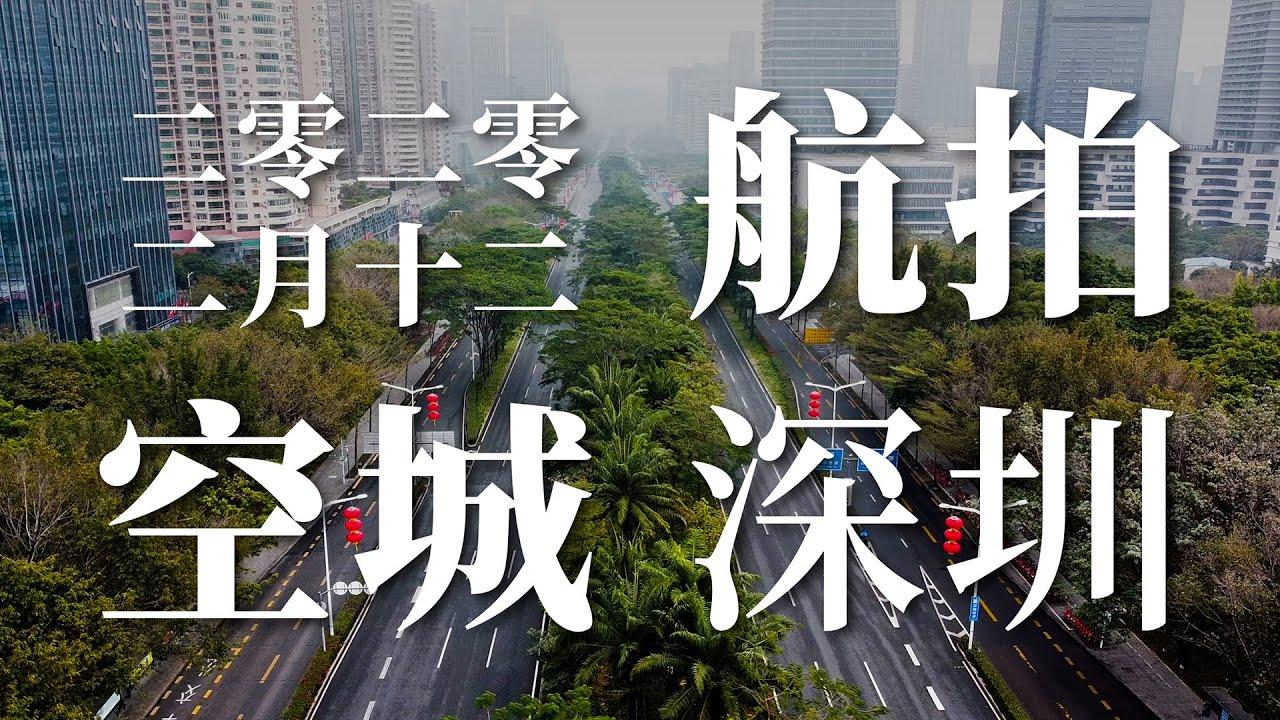 航拍 空城 深圳 疫情笼罩下 深圳的各大景点 街头现在是什么样子 Youtube