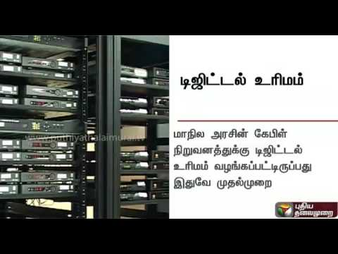 Tamil Nadu gets digital licence for Arasu Cable TV