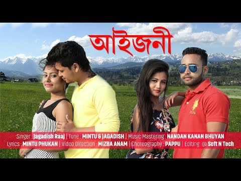AIJONI | আইজনী | New Assamese Music Video song by JAGADISH RAAJ | Mizba Anam