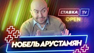 """Нобель Арустамян: """"Поступок Кокорина и Мамаева омерзителен"""""""