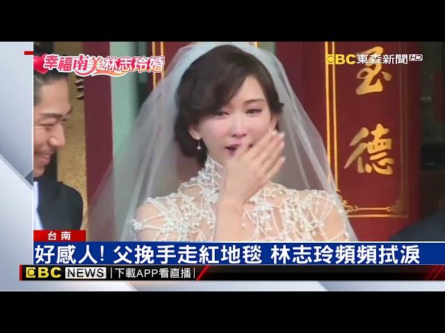 「謝謝你讓我相信愛情」 林志玲世紀婚宴 兩度與Akira擁吻