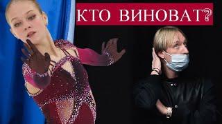 Провальный прокат Александры Трусовой и при чём тут Плющенко