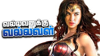 How Powerful is WONDER WOMAN - Explained in Tamil (தமிழ்)