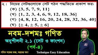 SSC Math Chapter 2.1 (Part-4) || Nine Ten Math 2.1 || Class 9-10 Math || Set || সেট ও ফাংশন