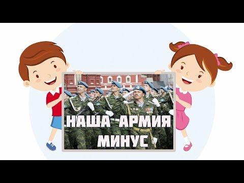 День 23 февраля  -Наша армия самая сильная...-