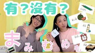 兒童日語節目・一起玩吧・いっしょにあそぼう・第 6 課《有?沒有?》