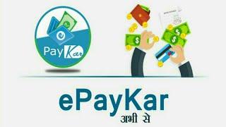 epaykar App se paisa kaise kamay/ How to epaykar application se paisa kaise kamay