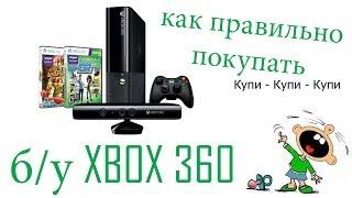 Обзор как правильно покупать б/у XBOX 360