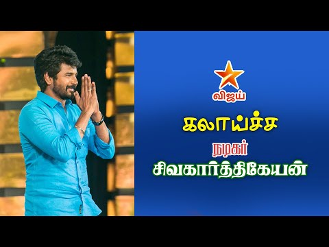 Success Tips from Sivakarthikeyan to Youth