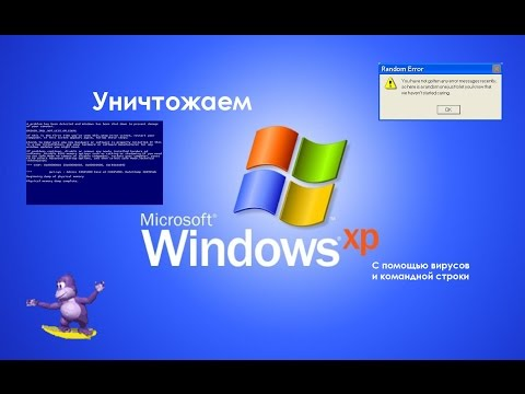 Уничтожаем Windows XP