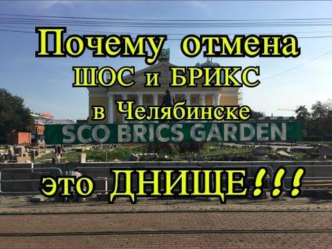Отмена саммитов ШОС и БРИКС в Челябинске, в каком состоянии строящиеся объекты