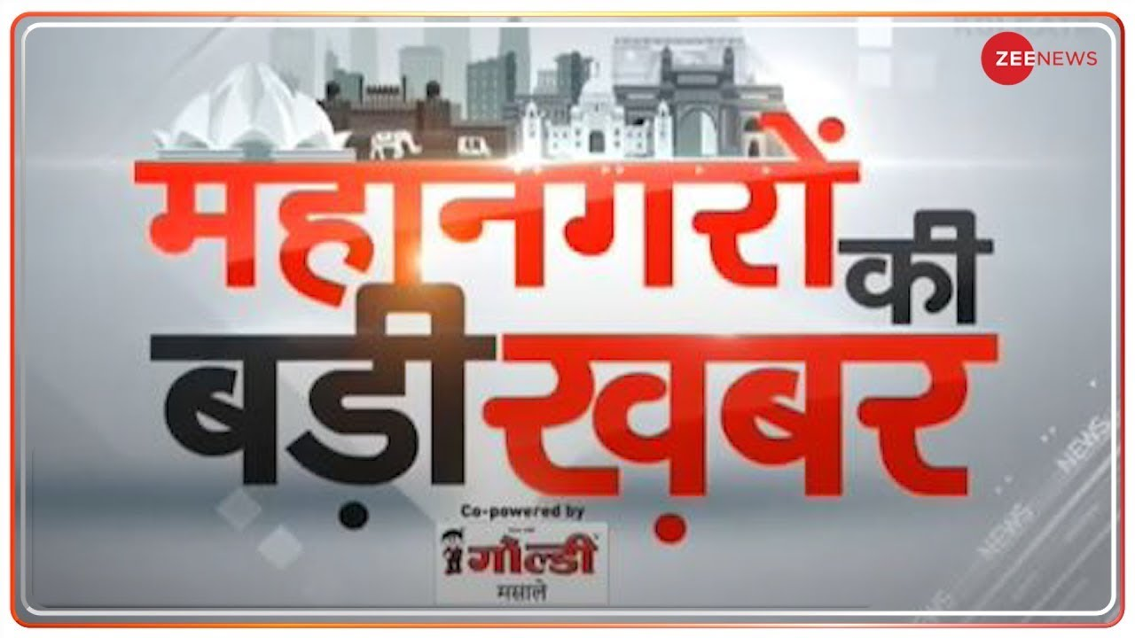 महानगरों की बड़ी ख़बर; July 13, 2020 | Top News stories of the day | Mahanagaron Ki Badi Khabar