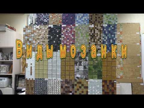 Виды мозаики. Стеклянная, керамическая, каменная, металлическая мозаика.