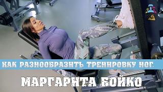 """Маргарита Бойко - """"Как разнообразить тренировку ног"""""""