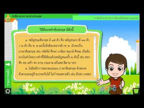คำที่มาจากภาษาต่างประเทศ - ภาษาไทย ม.2