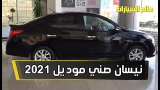 أسعار ومواصفات نيسان صنى 2021   Nissan Sunny 2021