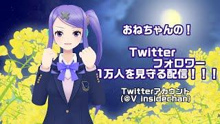 おねちゃんの!Twitterフォロワー1万人を見守る配信!!!