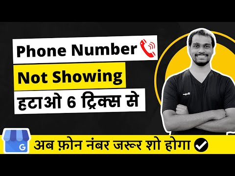 How to Fix Phone Number Not Showing in Google My Business Listing   GMB Phone Number Issues