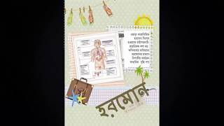 MADHYAMIK LIFE SCIENCE হরমোন hormones