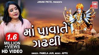 Maa Pava Te Gadh Thi | Pamela Jain | Garba Song