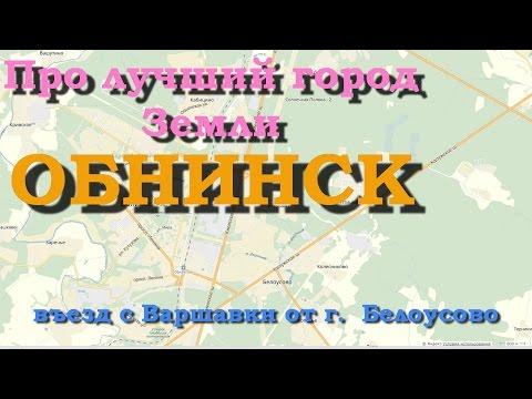 про Обнинск 1, южный въезд в Обнинск, Белоусово, хороший пригород Обнинска - Белоусово