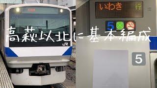 【高萩以北に基本編成】E531系基本編成代走(グリーン車無料開放)に乗ってきた!