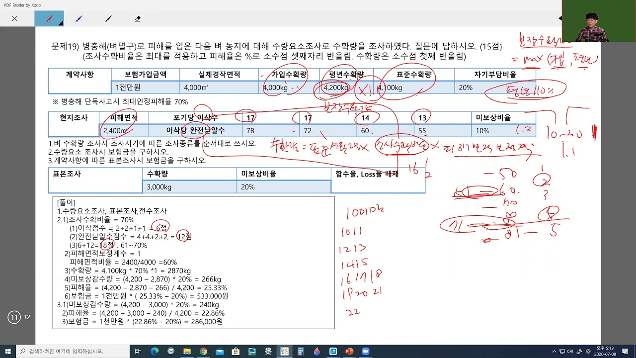 [손해평가사 같이공부하는남자] 모의고사 스터디 (손해평가사 6회)