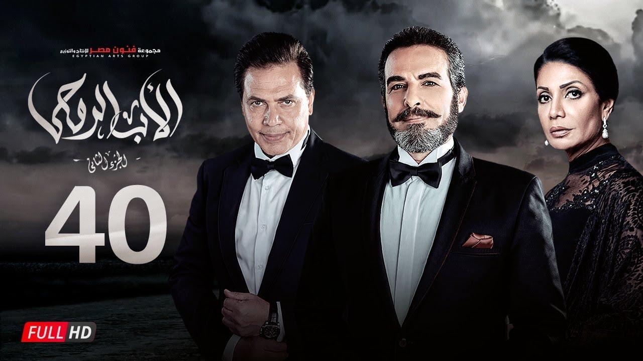 مسلسل الأب الروحي الجزء الثاني | الحلقة الأربعون| The Godfather Series | Episode 40