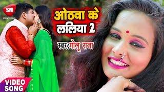 ओठवा के ललिया 2 - Golu Raja || के जीवन का सबसे महँगा वीडियो सांग बना 2019 || Othwa Ke Laliya 2
