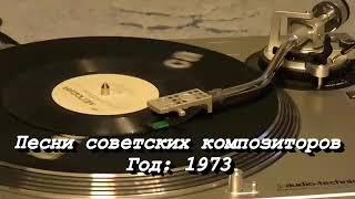 Альбом: Песни советских композиторов Год: 1973 Диск-миньон