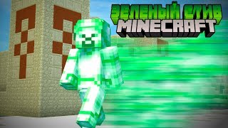 Who is GREEN STEVE MINECRAFT DICOVERY