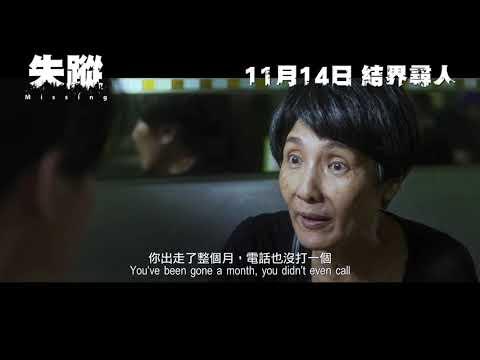 失蹤 (Missing)電影預告