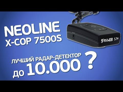 Neoline X-COP 7500s. Лучший радар-детектор до 10000 рублей? Обзор новинки 2017
