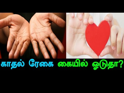 Love or Arranged Marriage What your Palm Says - Oneindia Tamil