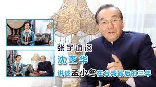 张宇访谈|沈芝华讲述孟小冬在台湾的最后三年(第一集)