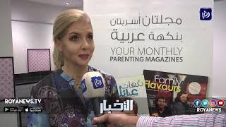 """100 مشاركة باحتفال صحة المرأة """"دعي عقلك وجسدك وروحك تزهر 2"""" (5-5-2019)"""