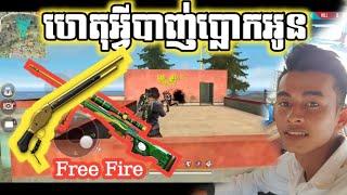ហេតុអី្វបាញ់ប្លោកអូន Why shoot you a block troll game free fire @from po troll