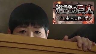 2014年 3月「現実の巨人登場」篇 30秒 和田アキ子 カラテカ 入江慎也 矢...
